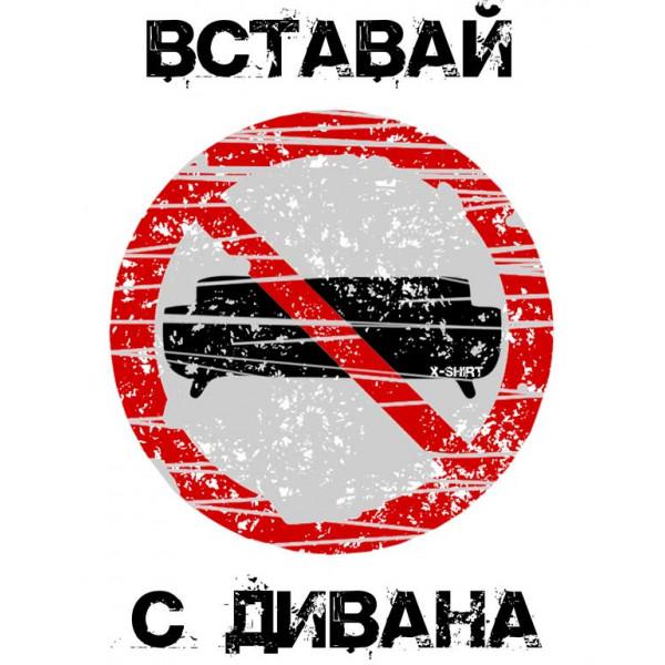 Экстремальная футболка - Вставай с дивана - коллекция комикс от X-shirt.ru